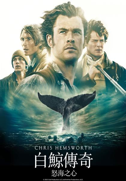 白鯨傳奇:怒海之心線上看