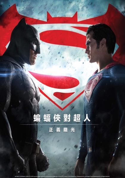 蝙蝠俠對超人:正義曙光線上看