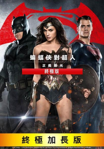 蝙蝠俠對超人:正義曙光  終極加長版線上看