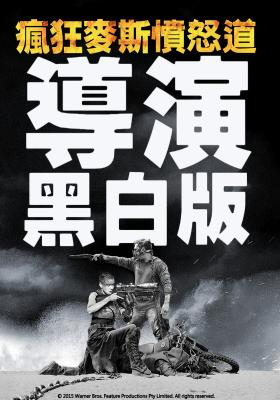 瘋狂麥斯:憤怒道  導演黑白版