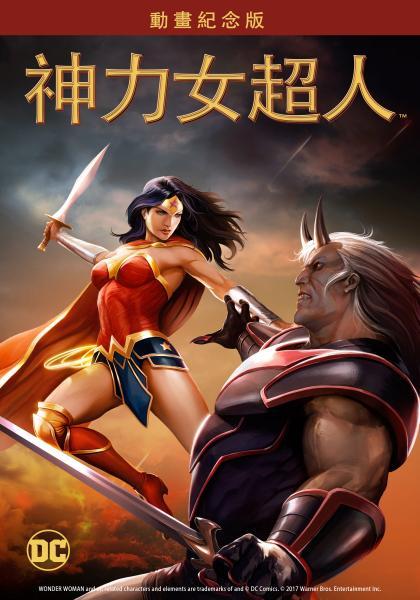 神力女超人動畫紀念版線上看
