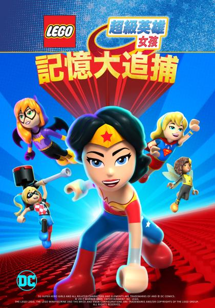 超級英雄女孩:記憶大追捕線上看