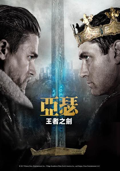 亞瑟:王者之劍線上看