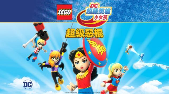 樂高超級英雄女孩:超級惡棍劇照 1