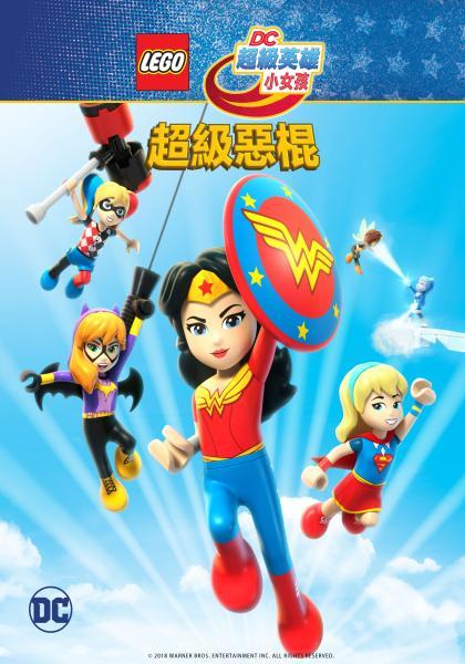 樂高超級英雄女孩:超級惡棍線上看