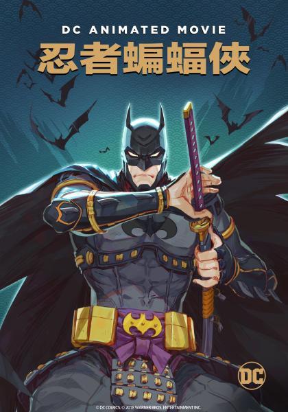 忍者蝙蝠俠線上看
