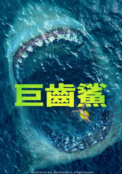 巨齒鯊線上看