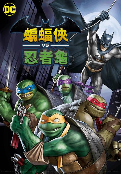 蝙蝠俠VS忍者龜線上看