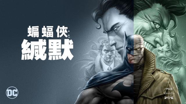 蝙蝠俠:緘默劇照 1