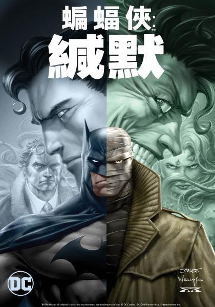 蝙蝠俠:緘默線上看