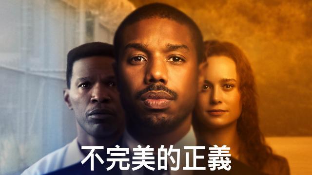 不完美的正義預告片 01