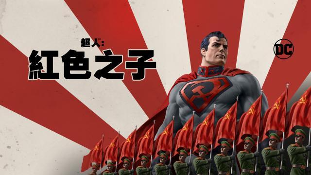 超人:紅色之子預告片 01