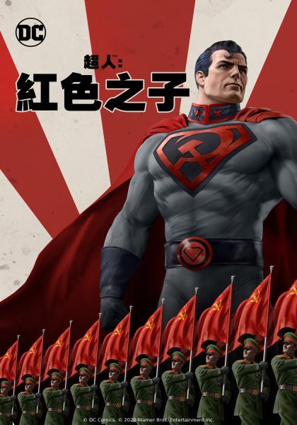 超人:紅色之子線上看