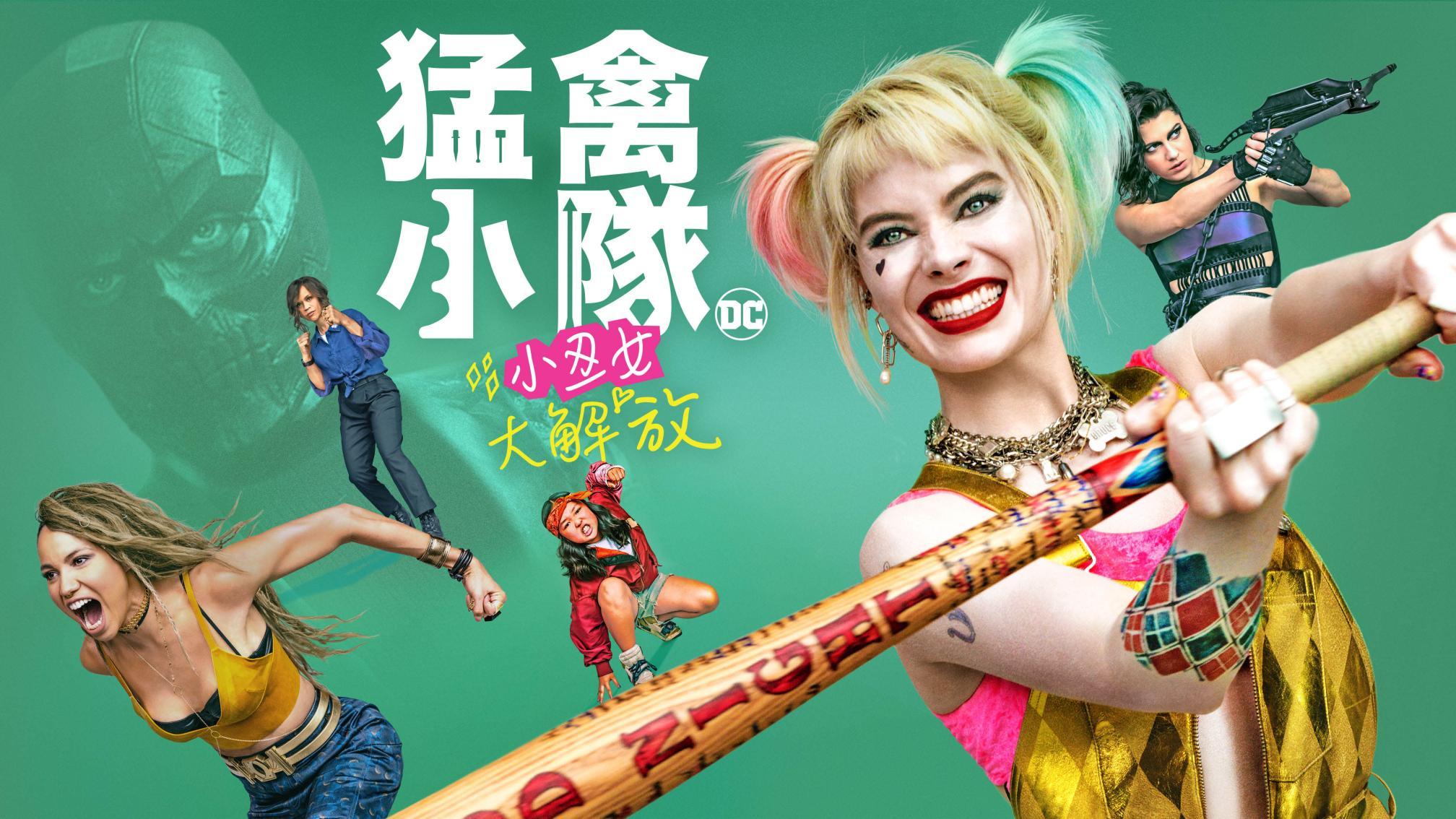 猛禽小隊:小丑女大解放預告片 01