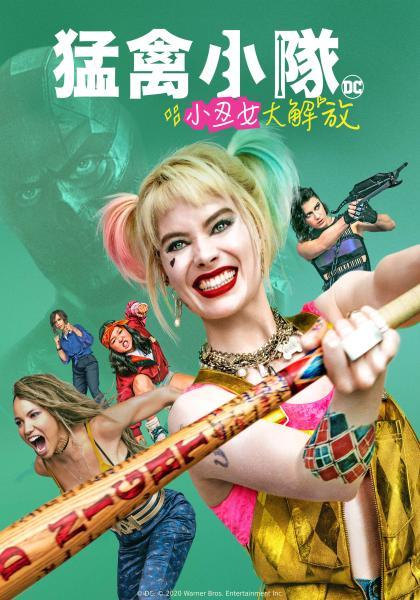 猛禽小隊:小丑女大解放線上看