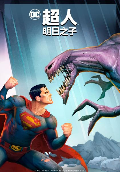 超人:明日之子線上看