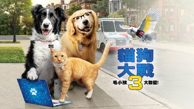 貓狗大戰3:爪爪集結!預告片 01