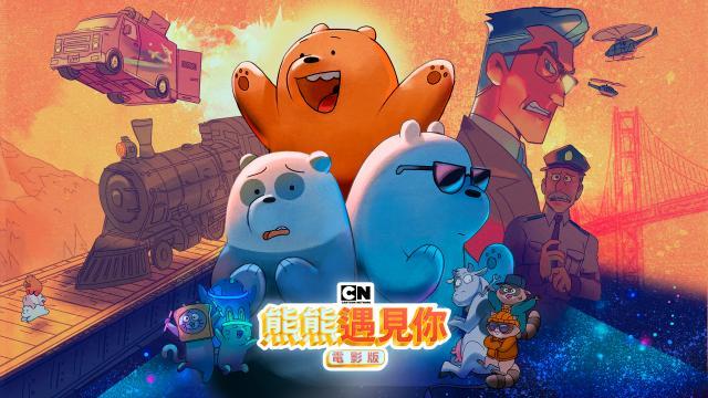 熊熊遇見你電影版預告片 01