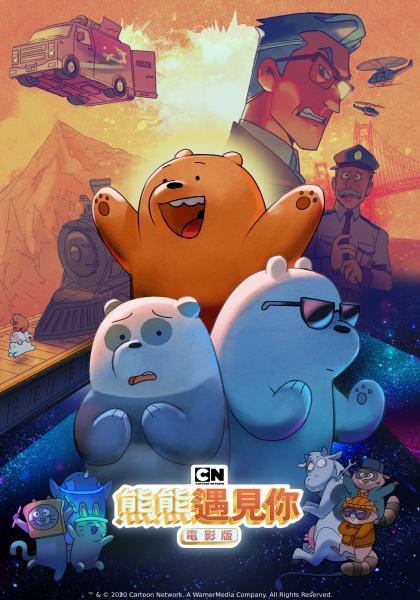 熊熊遇見你電影版線上看