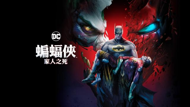 蝙蝠俠:家人之死劇照 1