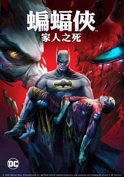 蝙蝠俠:家人之死線上看
