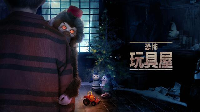 恐怖玩具屋預告片 01