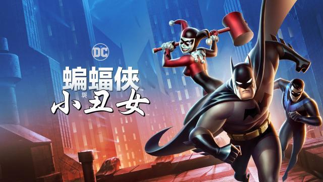 蝙蝠俠與小丑女劇照 1