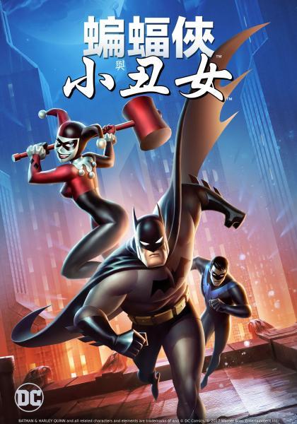 蝙蝠俠與小丑女線上看