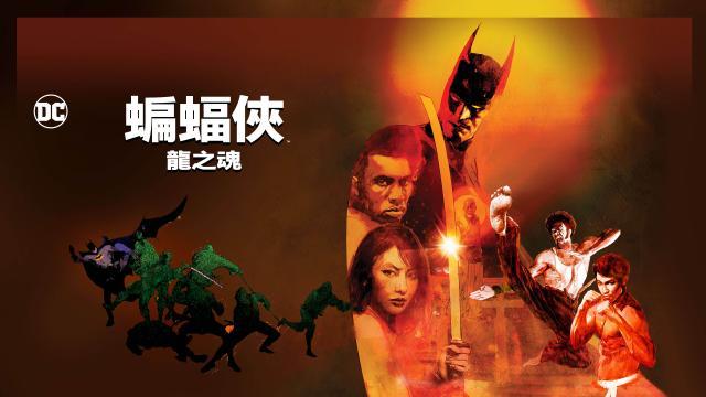 蝙蝠俠:龍之魂預告片 01