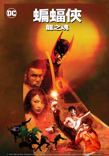 蝙蝠俠:龍之魂線上看