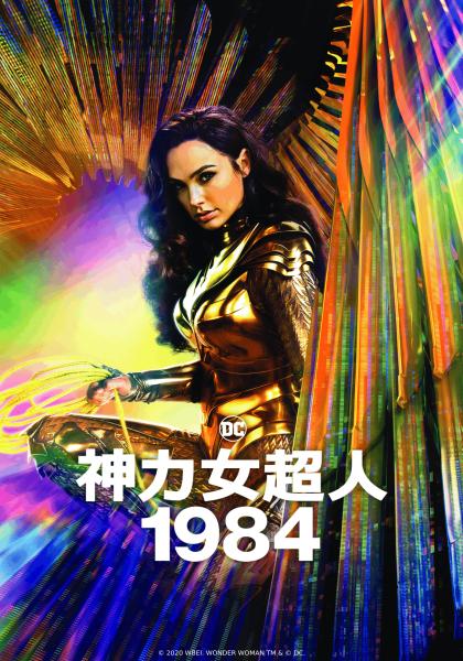 神力女超人1984 搶先版線上看