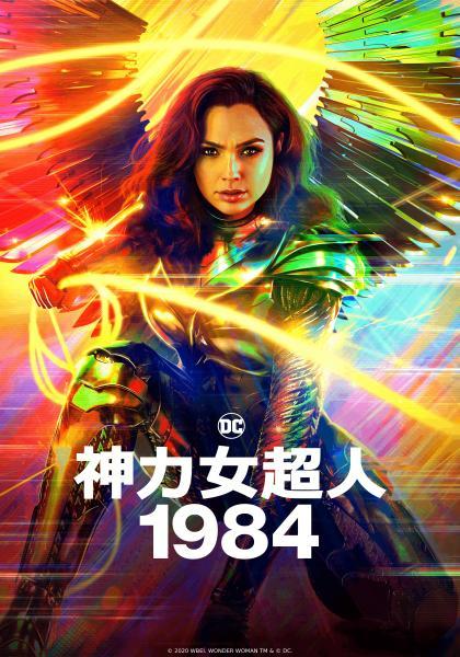 神力女超人1984 數位珍藏版線上看