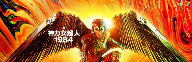 神力女超人1984預告片 01