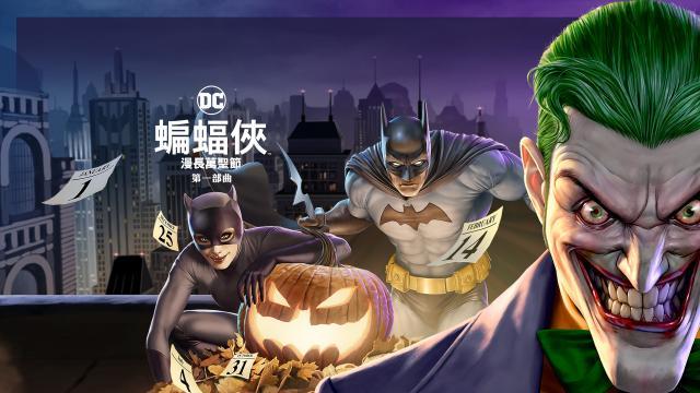蝙蝠俠:漫長萬聖節預告片 01