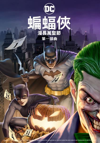 蝙蝠俠:漫長萬聖節 第一部曲線上看