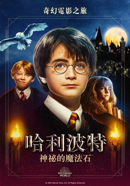 哈利波特神祕的魔法石:奇幻電影之旅線上看