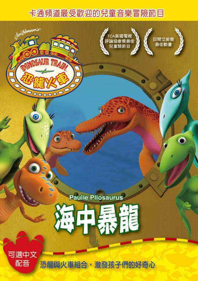 恐龍火車恐龍火車 海中暴龍 線上看