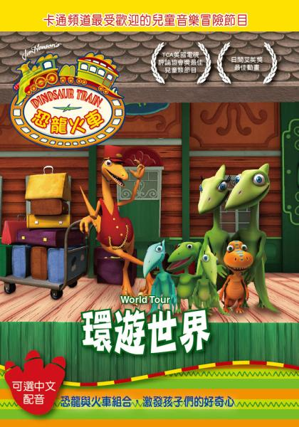 恐龍火車 環遊世界線上看