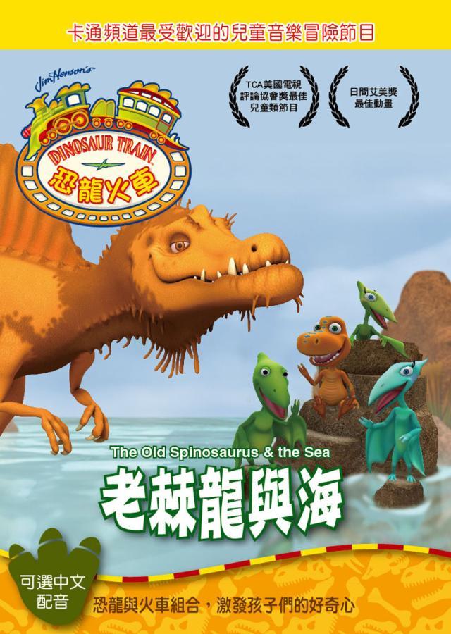 恐龍火車恐龍火車 老棘龍與海 線上看
