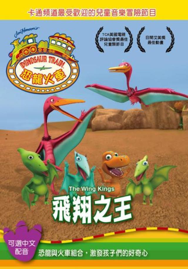 恐龍火車恐龍火車 飛翔之王  線上看