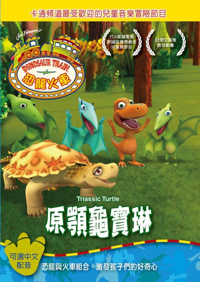 恐龍火車恐龍火車 原顎龜寶琳  線上看