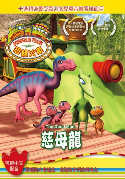 恐龍火車 慈母龍線上看