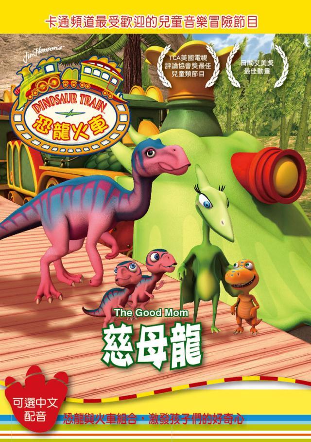 恐龍火車恐龍火車 慈母龍 線上看
