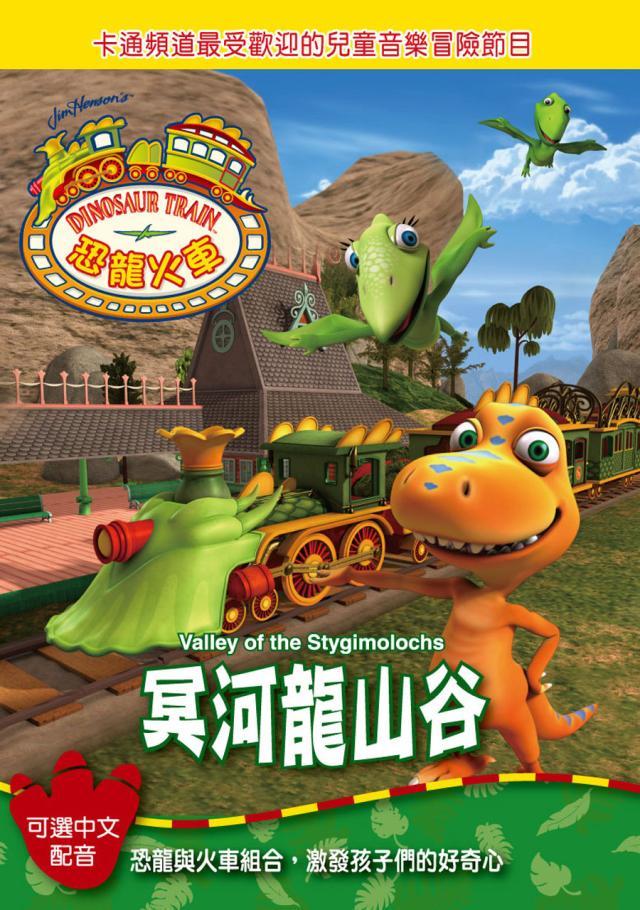 恐龍火車恐龍火車 冥河龍山谷 線上看