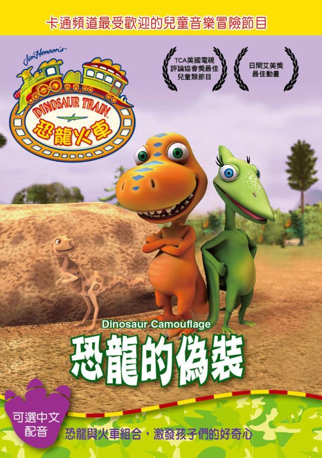 恐龍火車恐龍火車 恐龍的偽裝 線上看