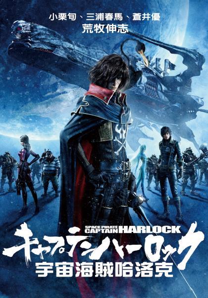 宇宙海賊哈洛克線上看