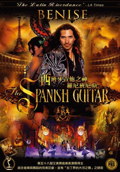 西班牙吉他之神 羅尼班尼斯線上看