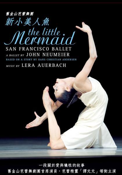 舊金山芭蕾舞團 新小美人魚線上看