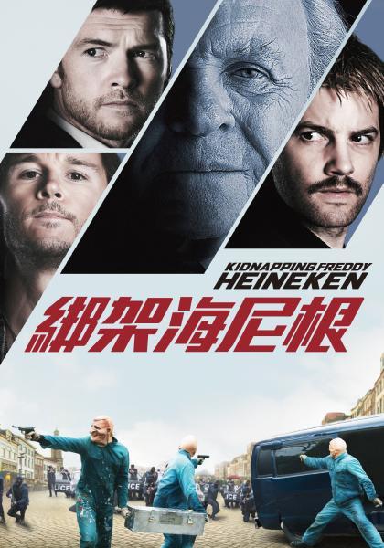 綁架海尼根