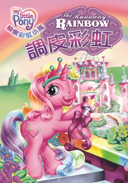 快樂彩虹小馬:調皮彩虹線上看